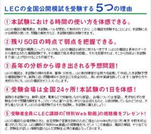 LEC全国公開模擬試験を受験する5つの理由